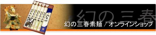 三春素麺/オンラインショップ 幻の三春素麺の歴史 三春索麺(みはるそうめん)は江戸時代の百科事典
